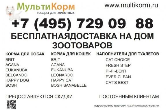 Интернет-магазин зоотоваров «Мультикорм»