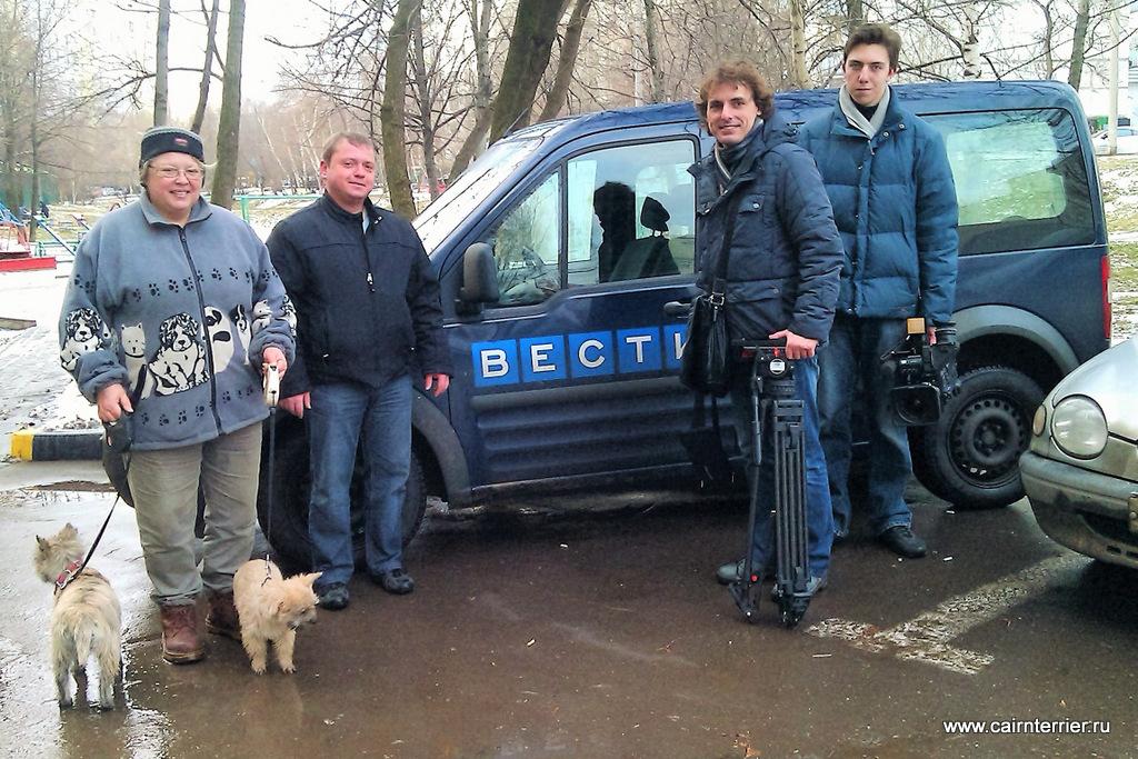 Фото участников с керн терьерами информационной телевизионной программы «Вести»