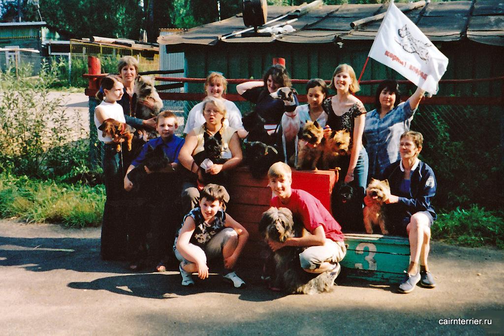 Фото участников и их керн терьеров на празднике «День керн терьера» 2002 года